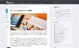 スタートアップにおけるデザインの重要性--サンフランシスコのWebコンサルティング会社--ビートラックス--スタッフブログ