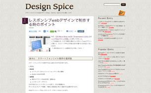 レスポンシブwebデザインで制作する時のポイント