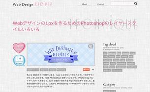 Webデザインの1pxを作るためのPhotoshopのレイヤースタイルいろいろ