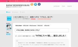いまさら聞けない><;-基礎から学ぶ「HTML5」超入門