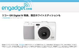 リコー-GR-Digital-IV-発表、限定ホワイトエディションも
