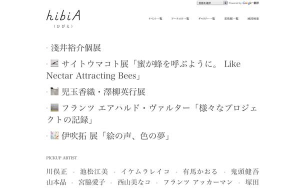 hibiA(ひびえ)-日本の現代アート、コンテンポラリーアート
