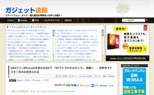 SIMフリーiPhone5を含むiOS5で-「NTTドコモだけロック」-搭載へ ―世界中でドコモ1社のみ拒否られる