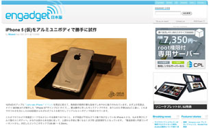 iPhone-5-(仮)をアルミユニボディで勝手に試作