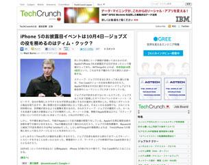 iPhone-5のお披露目イベントは10/4