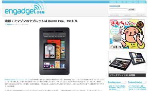 速報:アマゾンのタブレットは-Kindle-Fire、199ドル
