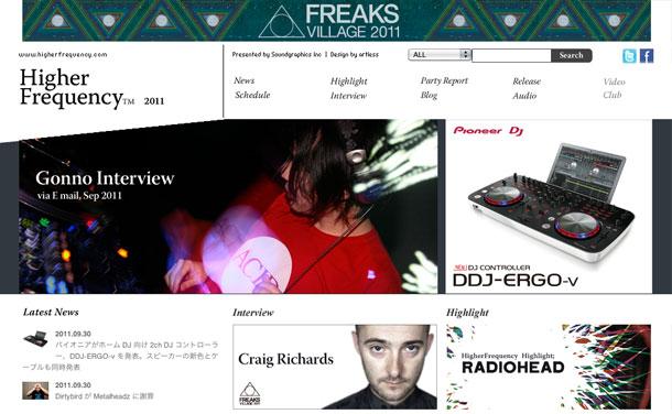クラブミュージック情報サイト-HigherFrequency