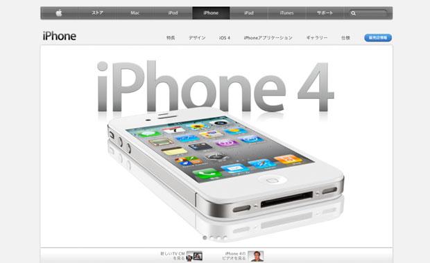 apple_iphone4