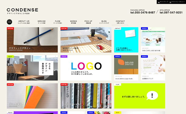 デザイン・ホームページ制作作成福岡-大分【CONDENSE】