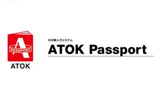 日本語入力システム-ATOK-Passport