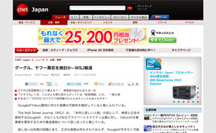 グーグル、ヤフー買収を検討か--WSJ報道---CNET-Japan