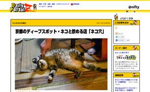 @nifty:デイリーポータルZ:京都のディープスポット・ネコと飲める店「ネコ穴」