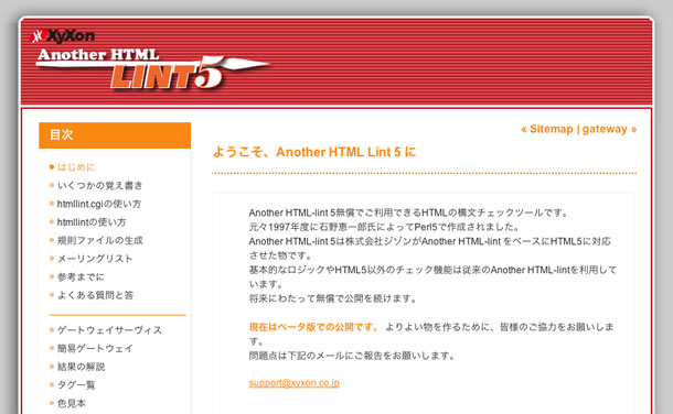 Another-HTML-Lint