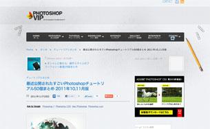 Photoshop-VIP-☞-最近公開されたすごいPhotoshopチュートリアル50個まとめ-2011年10,11月版