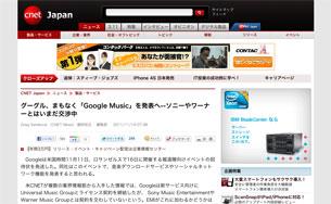 グーグル、まもなく「Google-Music」を発表へ--ソニーやワーナーとはいまだ交渉中