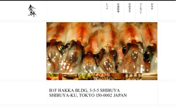 食幹-Shokkan---渋谷-日本料理店