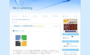 Google+ページを作成する方法---AkicanBlog