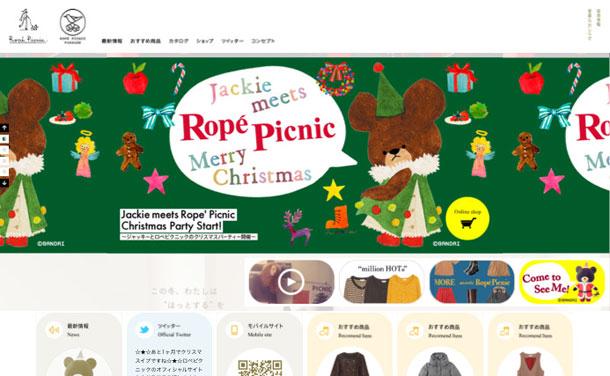 Ropé-Picnic-ロペピクニック