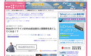 WebガイドラインはWeb担当者の人間関係を良くしてくれる
