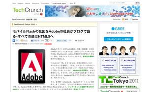 モバイルFlashの死因をAdobeの社員がブログで語る–すべての道はHTML5へ