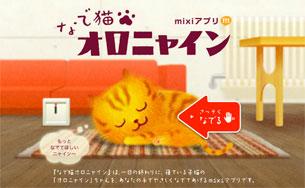 なで猫オロニャイン-_-大塚製薬