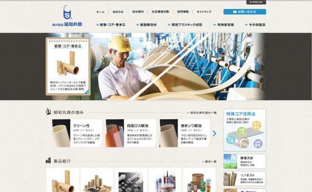 紙管、プラスチックコア製造販売|昭和丸筒