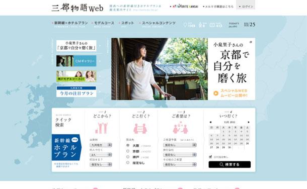三都物語Web(三都Web)