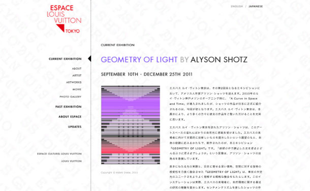 Geometry-Of-Light-By-Alyson-Shotz--Espace-Louis-Vuitton-Tokyo