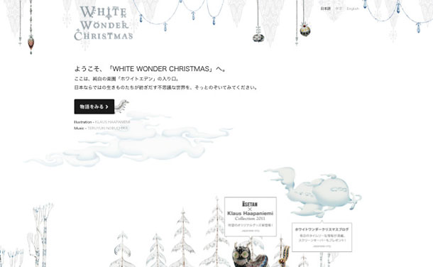 ISETAN--WHITE-WONDER-CHRISTMAS