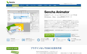 Sencha---Sencha-Animator