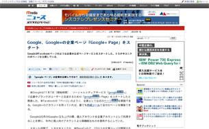 Google、Google+の企業ページ「Google+-Page」をスタート---ITmedia-ニュース