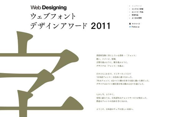Web-Designing-ウェブフォントデザインアワード2011