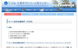 久里浜アルコール症センター|ネット依存治療部門