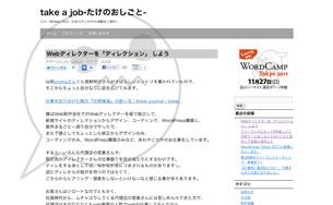 Webディレクターを「ディレクション」 しよう | take a job-たけのおしごと-