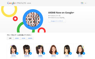 AKB48-Now-on-Google+