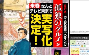 孤独のグルメ:テレビ東京