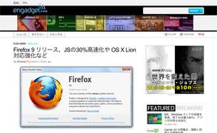 Firefox-9-リリース、JSの30%高速化や-OS-X-Lion-対応強化など