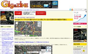 Googleマップでどの道がどれぐらい混んでいるか交通状況の確認が可能に