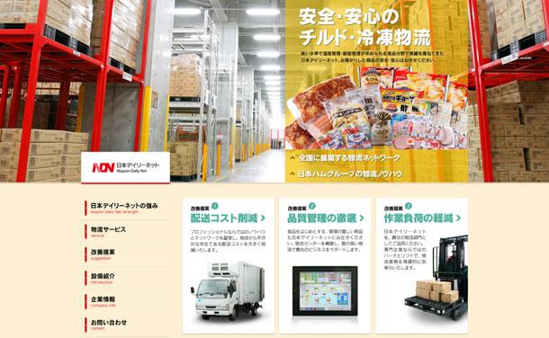 チルド・冷凍物流の日本デイリーネット株式会社日本ハムグループの物流ノウハウ