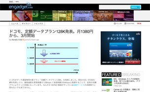 Engadget-Japanese