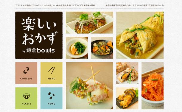 楽しいおかず-by鎌倉bowls