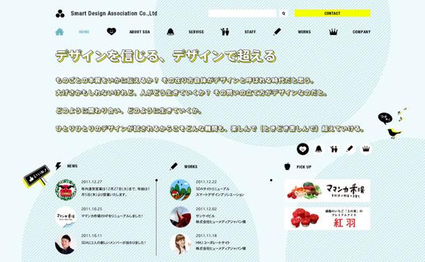 WEBコミュニケーション|スマートデザインアソシエーション|SDA