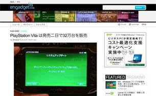 PlayStation-Vita-は発売二日で32万台を販売